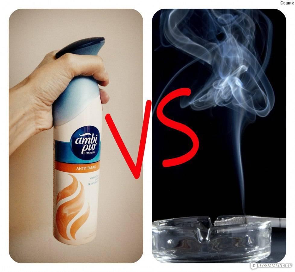 Как избавиться от запаха сигарет в квартире - быстро выветрить накурено