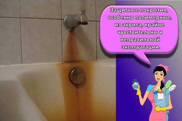 Чем и как чистить чугунную ванну не повредив эмаль