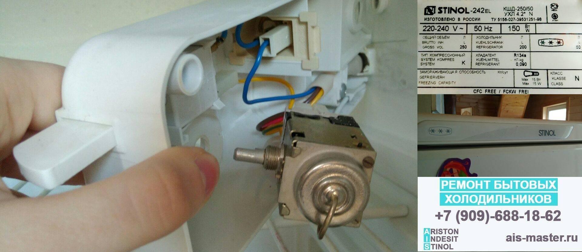Регулировка терморегулятора холодильника своими руками
