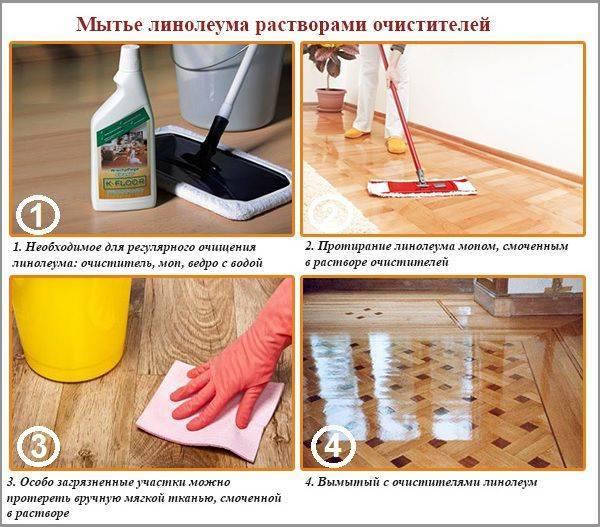 Как очистить линолеум от грязи, жира и пятен
