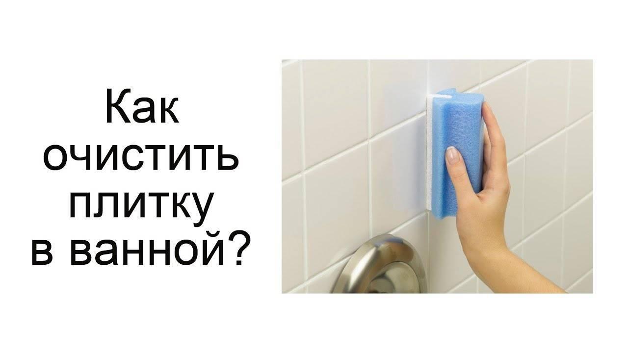 Лучшие способы очистки кафеля в ванной от известкового и мыльного налета