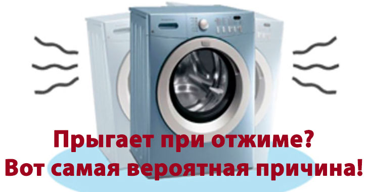 Что делать, если стиральная машина прыгает при стирке или отжиме и как отрегулировать ее положение