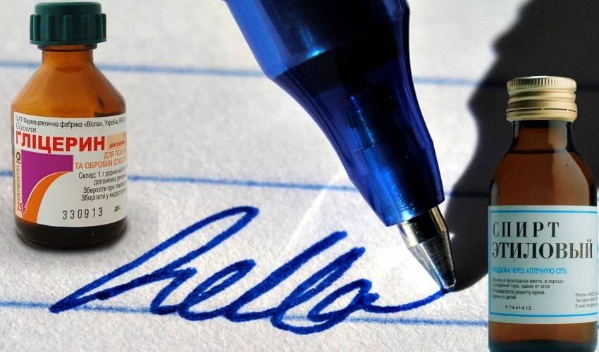 Как вывести ручку с бумаги без следов