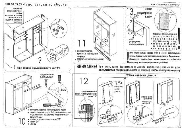 Шкаф-купе своими руками (пошаговые фото, инструкция и чертеж)