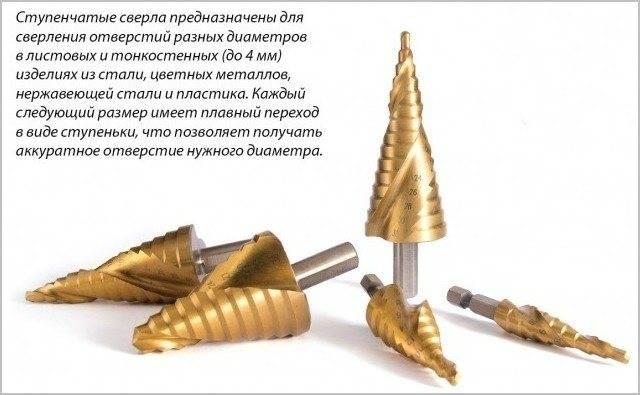 Особенности работы кобальтовым сверлом по металлу