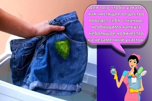 Как отстирать пятна от мыльных пузырей на одежде, актуальные способы