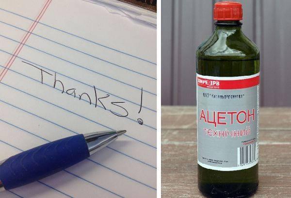 Как стереть чернила от ручки с бумаги без следов в домашних условиях?