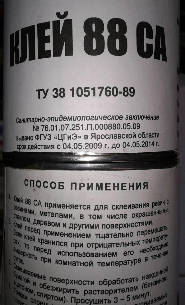Инструкция по применению наиритового клея: полезные советы