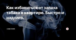 Как избавиться от запаха сигарет и табака в квартире + видео и отзывы