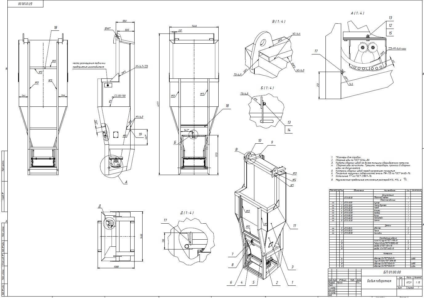 Бадья для бетона: виды и способы изготовления