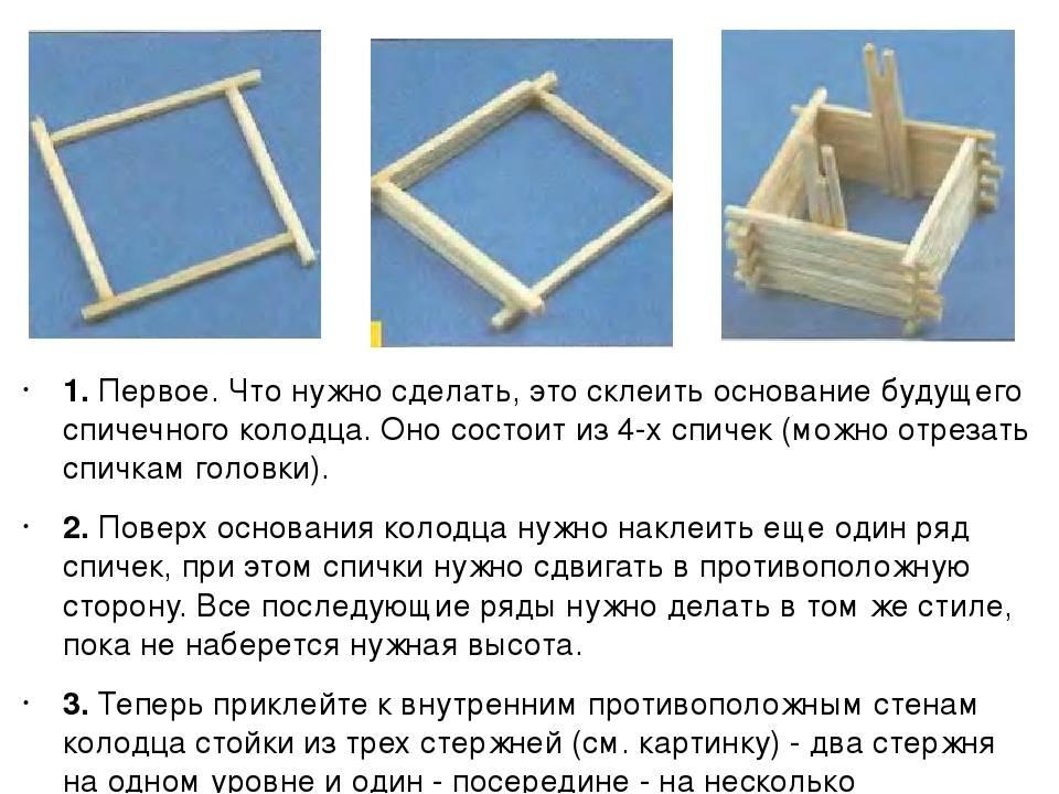Дом из спичек пошаговая инструкция с картинками