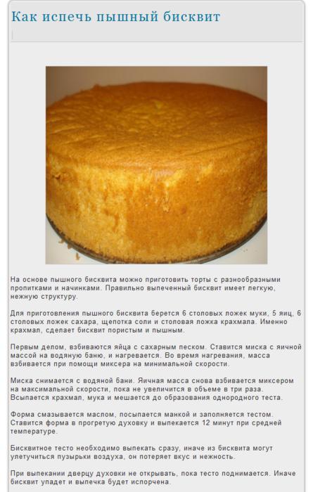 пасечник бисквит рецепт простой с фото в домашних фрукты используются для