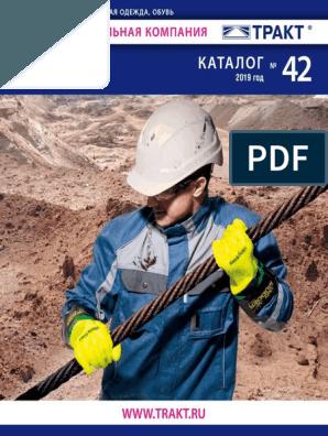 Гост 12.4.304-2016 система стандартов безопасности труда. одежда специальная. методы испытания материала при воздействии брызг расплавленного металла