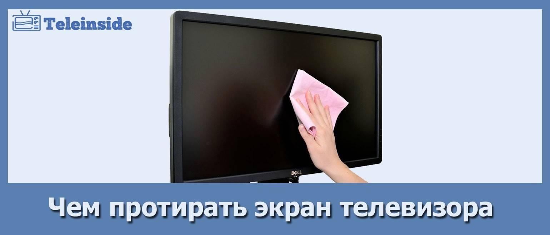 Чем почистить экран плазменного телевизора в домашних условиях