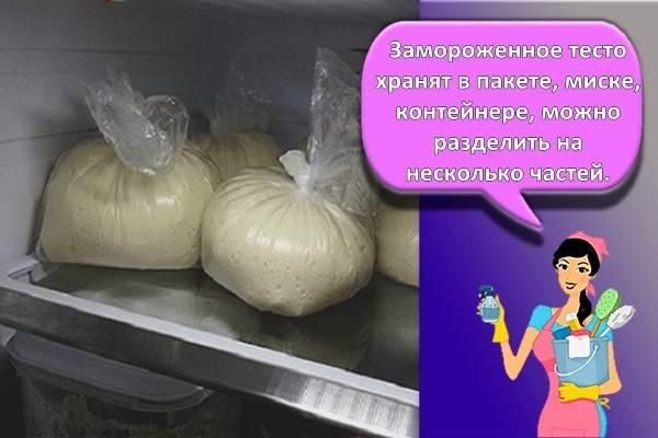 Как хранить свежие дрожжи в морозилке. как правильно хранить дрожжи в домашних условиях