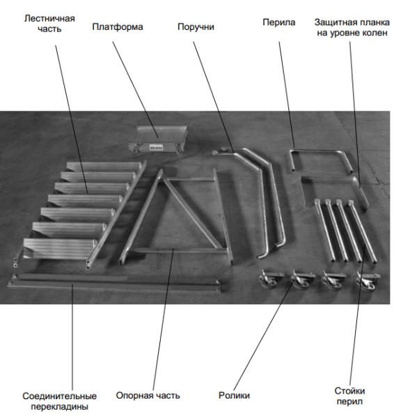 Детали разобранной лестницы с площадкой
