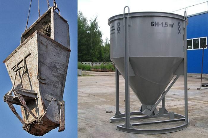 Бадья для подачи бетонного раствора