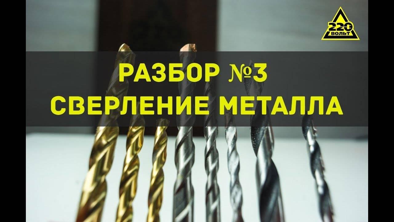 Виды и диаметр сверл по металлу