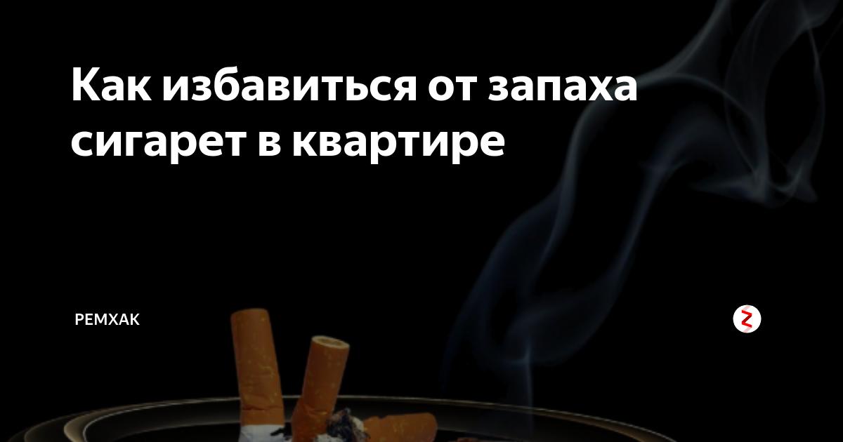 Как убрать запах сигарет в квартире