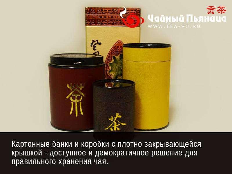 Условия и срок хранения чая