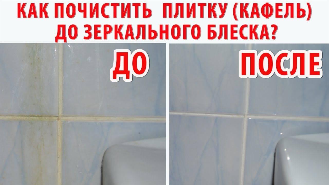 Моем плитку в ванной: народные и специальные средства