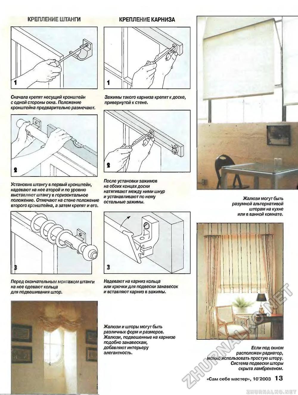 Как повесить карниз для штор на стену — видео