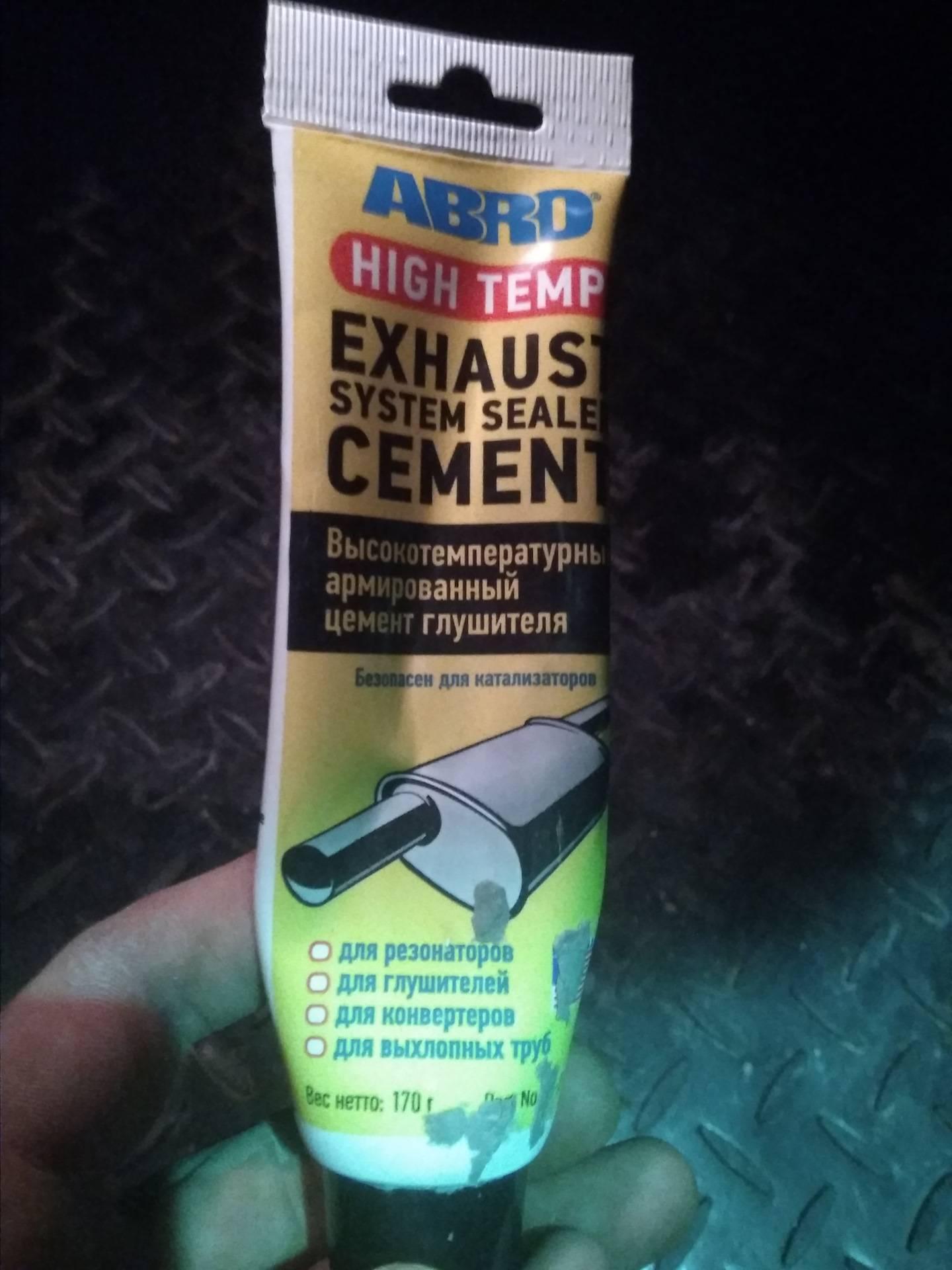Использование герметика для ремонта глушителя и других элементов выхлопной системы