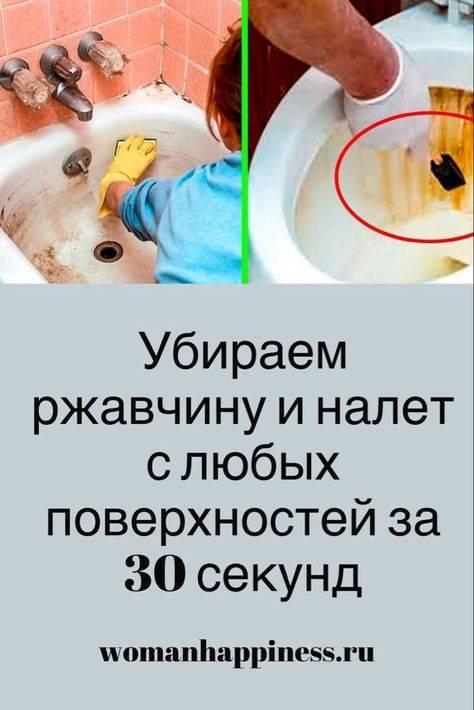 Как очистить унитаз от ржавчины: эффективные средства