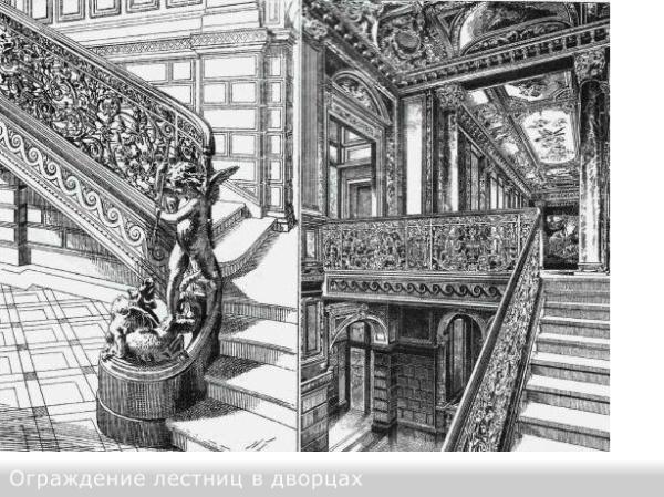 Фото: Такое ограждение для лестниц в известных дворцах – пример настоящего искусства и архитектурного творчества, сочетание помпезной изящности и функциональности.