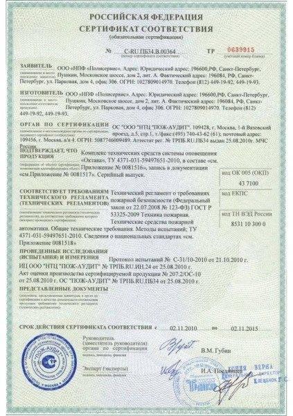 Компании, занимающие проверкой и монтажом пожарных систем, должны иметь соответствующую лицензию и сертификат