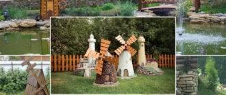 Мельницы в саду
