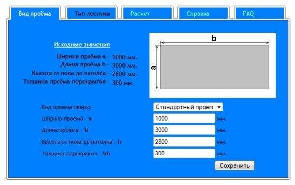 Онлайн-программа для проектирования лестниц.