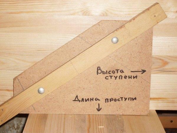 Шаблон для разметки опорной балки