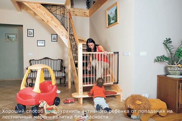 Такие калиточные барьеры, которые не могут открыть малолетние детишки, но легко открывающиеся взрослыми, можно поставить перед подъемом и спуском крутых лестничных конструкций, как постоянно, так и временно.