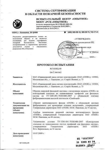 Титульный лист протокола
