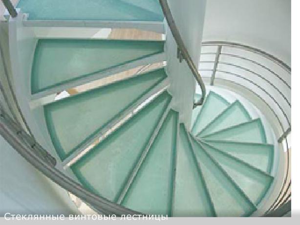 Винтовые лестничные конструкции выглядят стильно, легко и в то же время надежно.