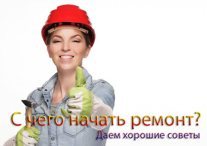 Женщина ремонтирует